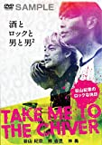 TAKE ME TO THE CHIVER ~谷山紀章のロックな休日~上下巻パック [DVD]/
