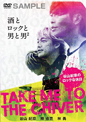 【Start Your Live MV DVD付】TAKE ...