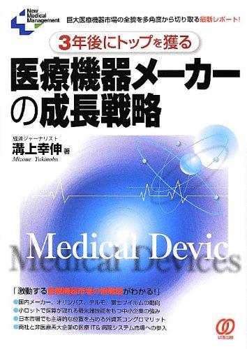 3年後にトップを獲る医療機器メーカーの成長戦略—巨大医療機器市場の全貌を多角度から切り取る最新レポート! (New Medical Management)