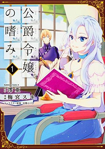 公爵令嬢の嗜み (1) (カドカワコミックス・エース)