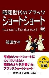 昭和世代のブラックショートショート 弐