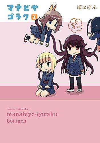 マナビヤゴラク(2) (電撃コミックスNEXT)の詳細を見る
