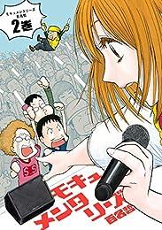 モキュメンタリーズ 2巻 (HARTA COMIX)