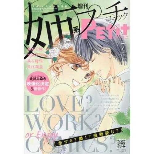 姉系プチコミック 2016年 07 月号 [雑誌]: プチコミック 増刊
