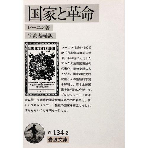 国家と革命 (岩波文庫 白 134-2)の詳細を見る