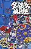 TV ANIMATION ダンボール戦機 LBXカタログ#1-24 / レベルファイブ のシリーズ情報を見る