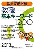 教員採用試験 教職 基本キーワード1200[2013年度版]