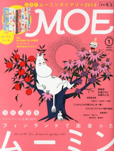 MOE (モエ) 2014年 01月号 [雑誌]