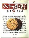 クッキー&焼き菓子―基礎とバリエ