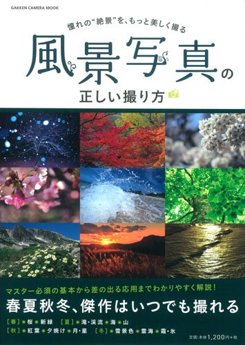 風景写真の正しい撮り方 (Gakken Camera Mook)