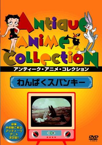 わんぱくスパンキー DVD