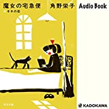 新装版 魔女の宅急便(4) キキの恋