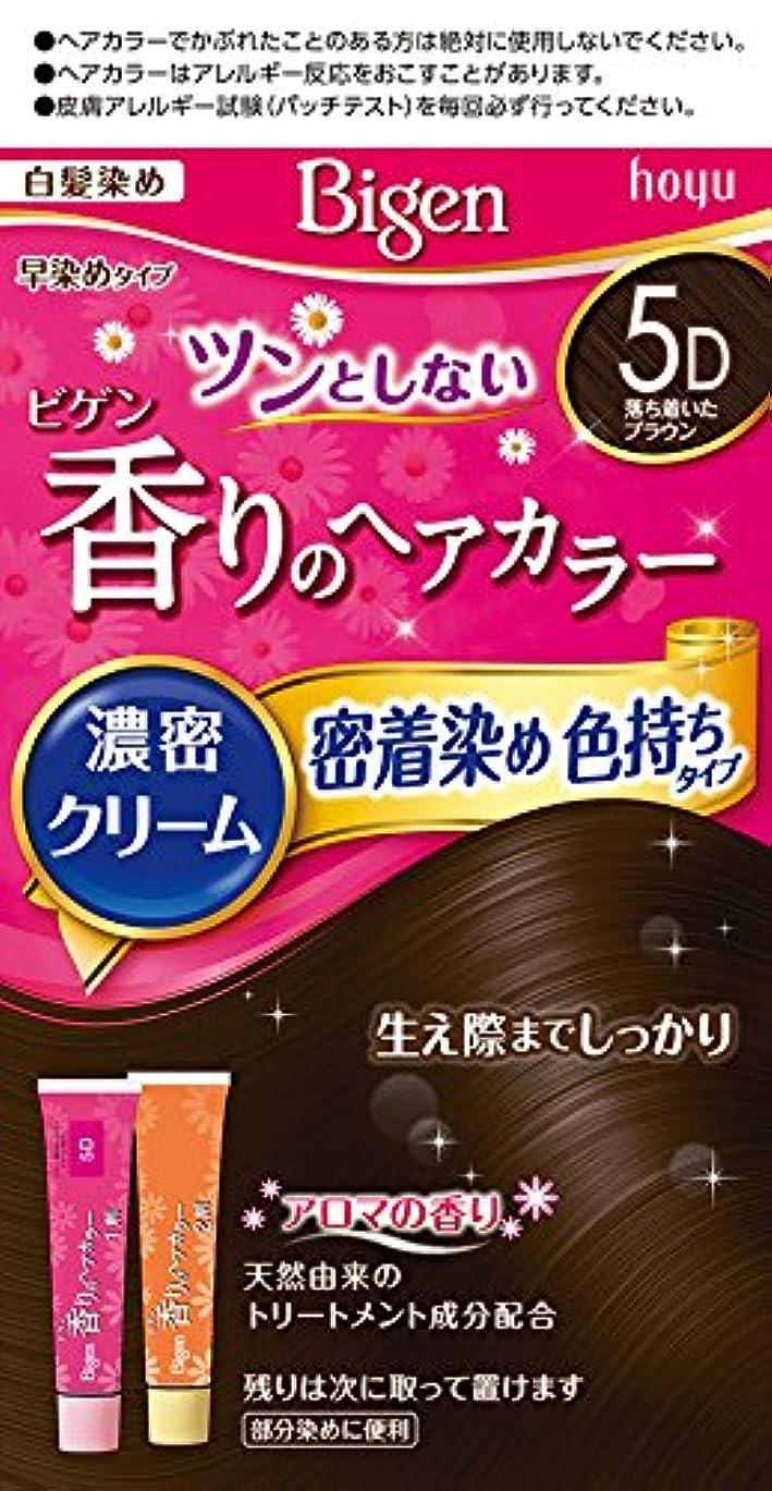 パウダー暗記する絶望的なホーユー ビゲン 香りのヘアカラー クリーム 5D 落ち着いたブラウン (医薬部外品)
