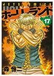 ホーリーランド 17 (ジェッツコミックス)