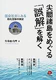 尖閣諸島をめぐる「誤解」を解く―国会答弁にみる政府見解の検証