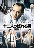 十二人の怒れる男 [DVD]