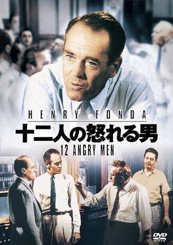 十二人の怒れる男 [DVD]の詳細を見る