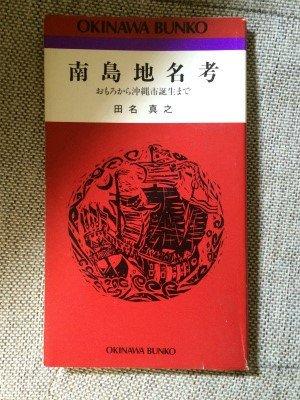 南島地名考―おもろから沖縄市誕生まで (1984年) (おきなわ文庫〈17〉)