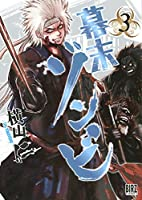 幕末ゾンビ  (3) (バーズコミックス)