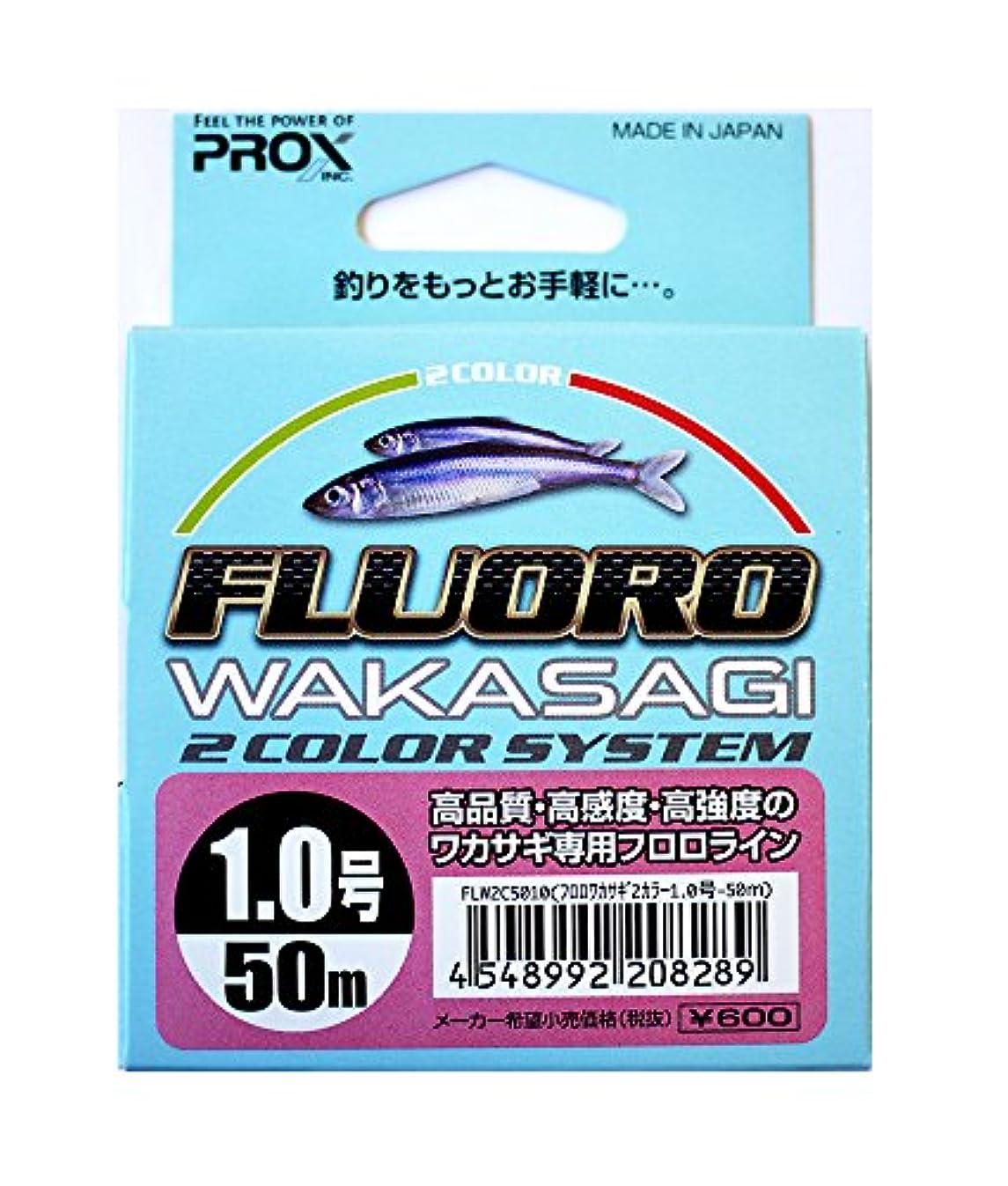 手数料何もない違反プロックス(PROX) フロロカーボンライン フロロワカサギ 50m 1.0号 2.16kg 2カラー FLW2C5010
