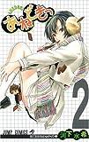 あねどきっ  2 (ジャンプコミックス)