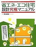 省エネ・エコ住宅設計究極マニュアル (エクスナレッジムック)