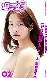 <週プレ PHOTO BOOK> 華村あすか「ゼロの18歳?デビュー?」