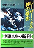 レーザー・メス 神の指先 (新潮文庫)