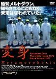 変身 ― Metamorphosis[DVD]