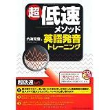 超低速メソッド英語発音トレーニング (CDブック)