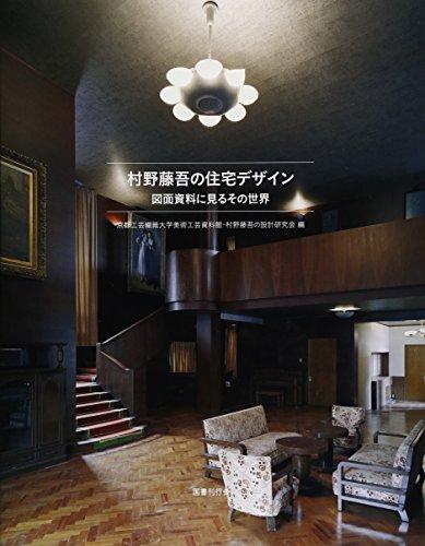 村野藤吾の住宅デザイン: 図面資料に見るその世界の詳細を見る