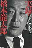 実録・橋本龍太郎