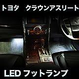 LEDフットランプ トヨタ クラウンアスリート対応 2点セット