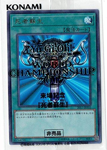 死者蘇生【ウルトラレア仕様】 Yu-Gi-Oh! World Championship 2017 来場記念カード