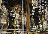 奈良傑作美仏大全 (エイムック 4301) 画像