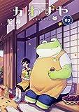 かわずや (2) (角川コミックス・エース)