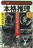 本格推理〈13〉幻影の設計者たち (光文社文庫―文庫の雑誌)