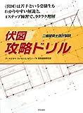 二級建築士設計製図 「伏図」攻略ドリル