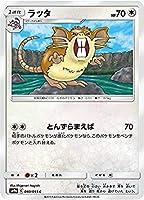 ポケモンカードゲーム SM9a 040/055 ラッタ 無 (C コモン) 強化拡張パック ナイトユニゾン