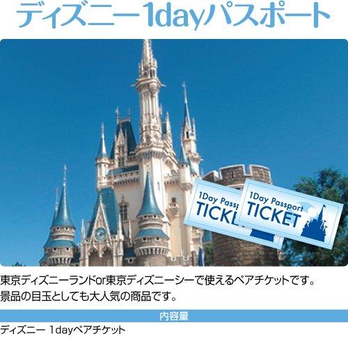 新年会・二次会・コンペ・ビンゴ景品 パネもく! ディズニー1Dayパスポート(目録・A4パネル付)
