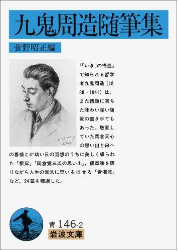 九鬼周造随筆集 (岩波文庫)の詳細を見る