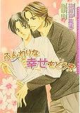 ふんわりな幸せをどうぞ / 花川戸 菖蒲 のシリーズ情報を見る