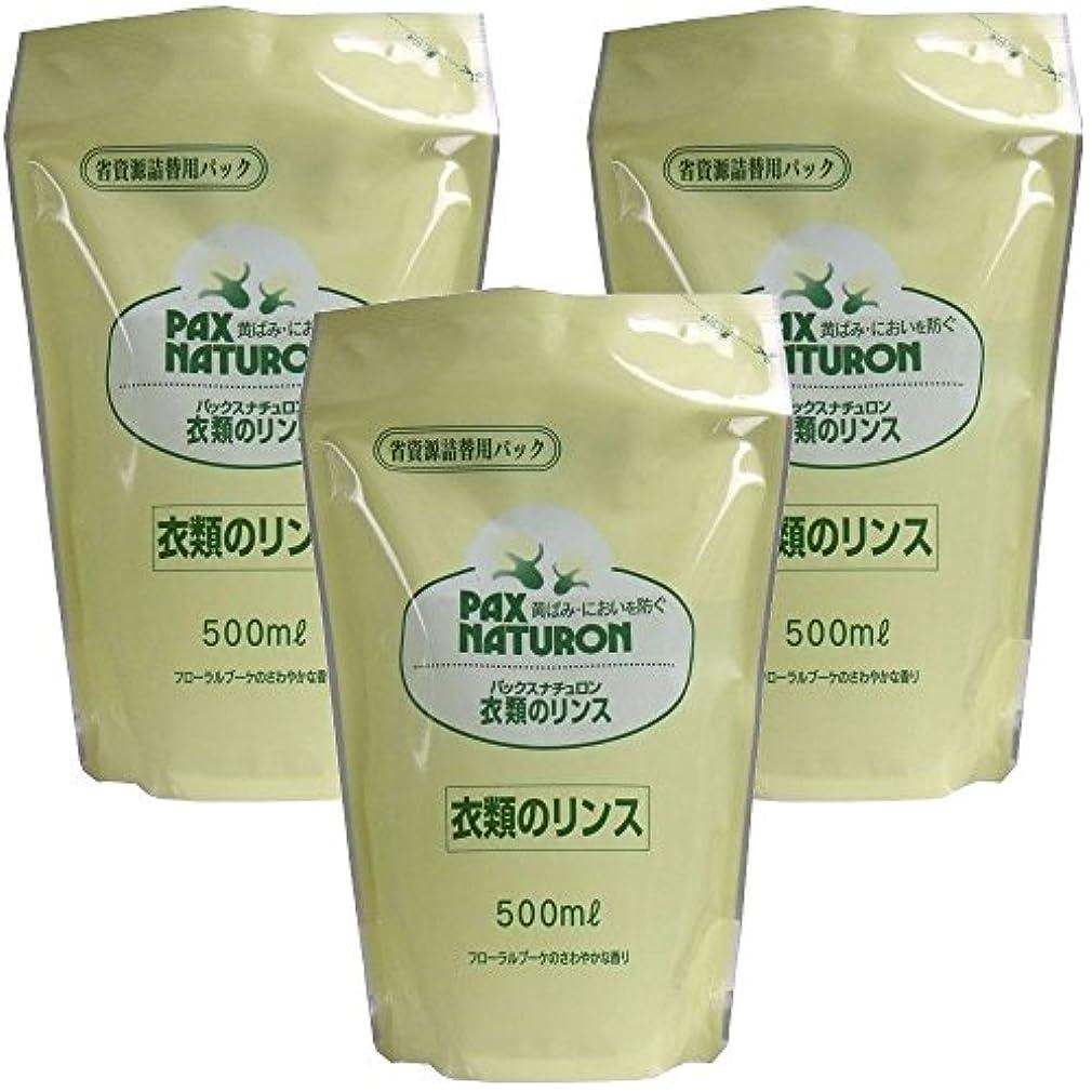 遺産バランス小麦【セット品】詰替用パックスナチュロン衣類のリンス (洗濯用) 500ml (3個)