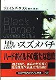 黒いスズメバチ (ミステリアス・プレス文庫)
