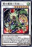 遊戯王/第10期/DBHS-JP034 翼の魔妖-天狗