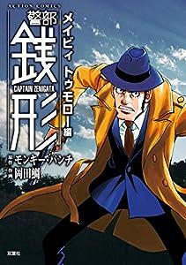 警部銭形 : 6 メイビィ トゥモロー編 (アクションコミックス)