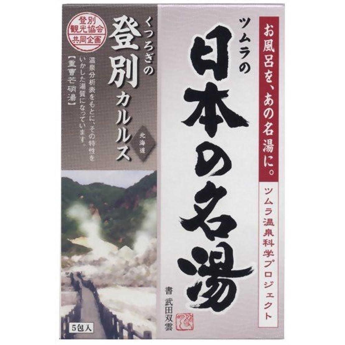 側面歴史的補正日本の名湯 登別カルルス30g 5包入り にごりタイプ 入浴剤 (医薬部外品) × 5個セット