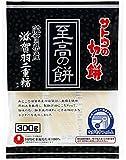 サトウの切り餅 至高の餅 滋賀県産羽二重もち 300g