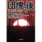 団塊の後 三度目の日本 (毎日新聞出版)