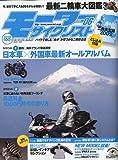 モーターサイクリスト 2009年 06月号 [雑誌]